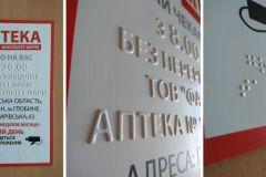 Apteka_1