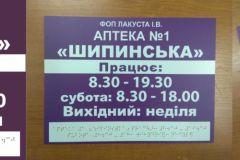 Apteka_3