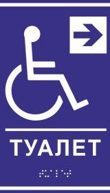 tualet_1
