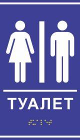 tualet_2