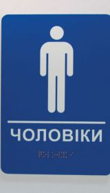 znaki_dostupnosti_3