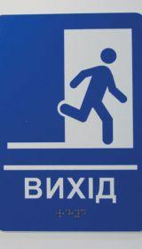 znaki_dostupnosti_5