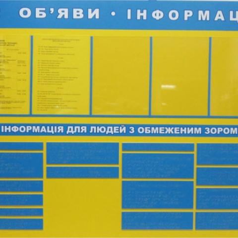 Інформаційні стенди з крапковим шрифтом Брайля