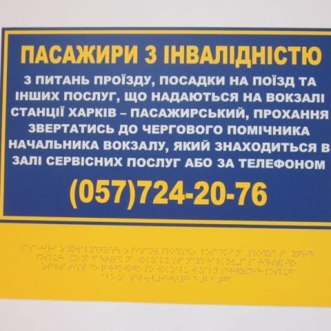Таблички з крапковим шрифтом Брайля